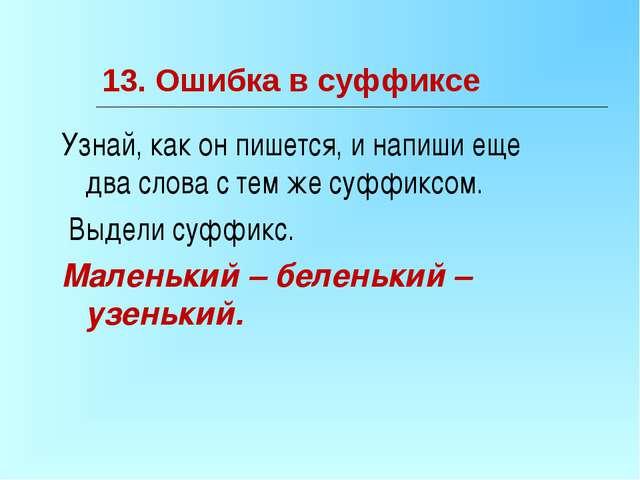 13. Ошибка в суффиксе Узнай, как он пишется, и напиши еще два слова с тем же...