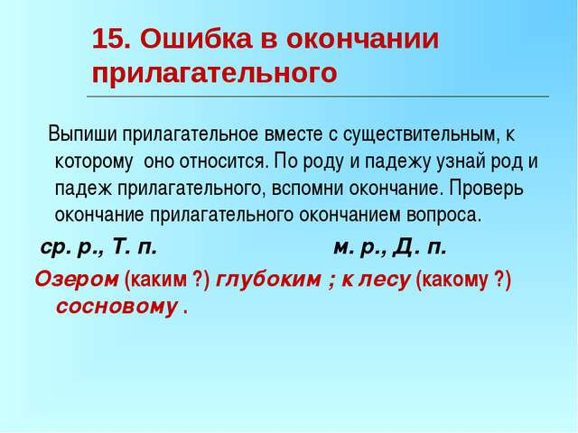 15. Ошибка в окончании прилагательного Выпиши прилагательное вместе с существ...