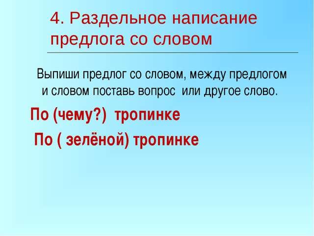 4. Раздельное написание предлога со словом Выпиши предлог со словом, между пр...