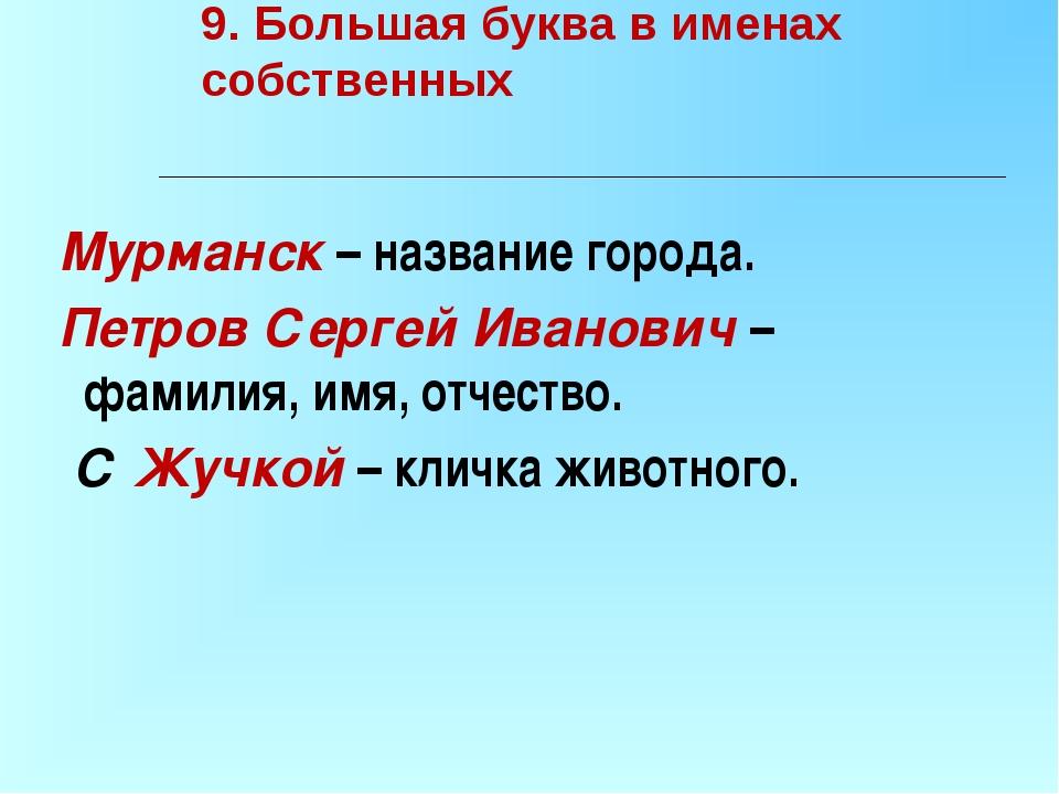 9. Большая буква в именах собственных Мурманск – название города. Петров Сер...