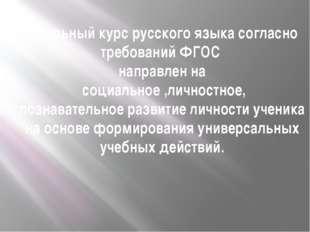 Школьный курс русского языка согласно требований ФГОС направлен на социальное