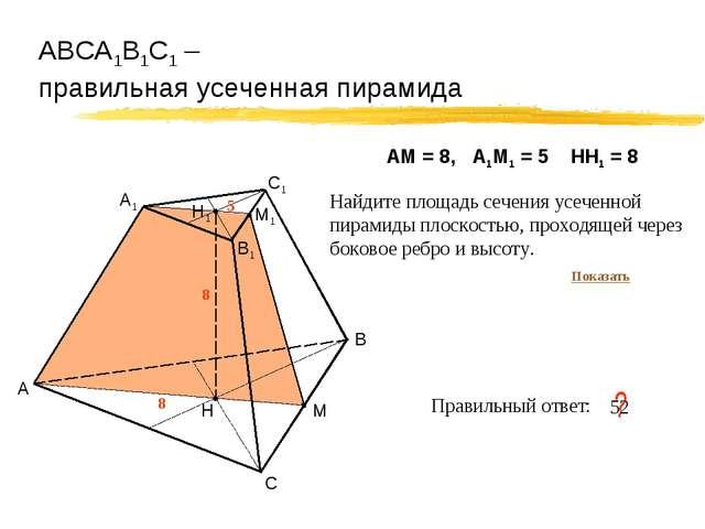 АВСА1В1С1 – правильная усеченная пирамида А В С 8 Правильный ответ: ? 52 Н М...