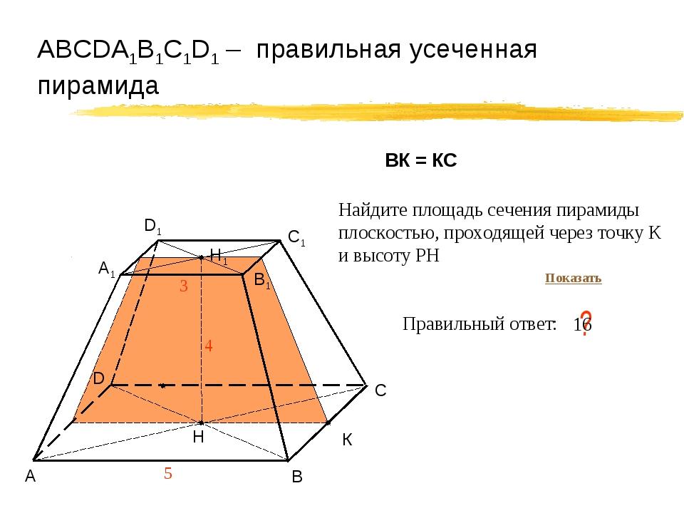 АВСDA1B1C1D1 – правильная усеченная пирамида А В С D 5 Правильный ответ: ? К...