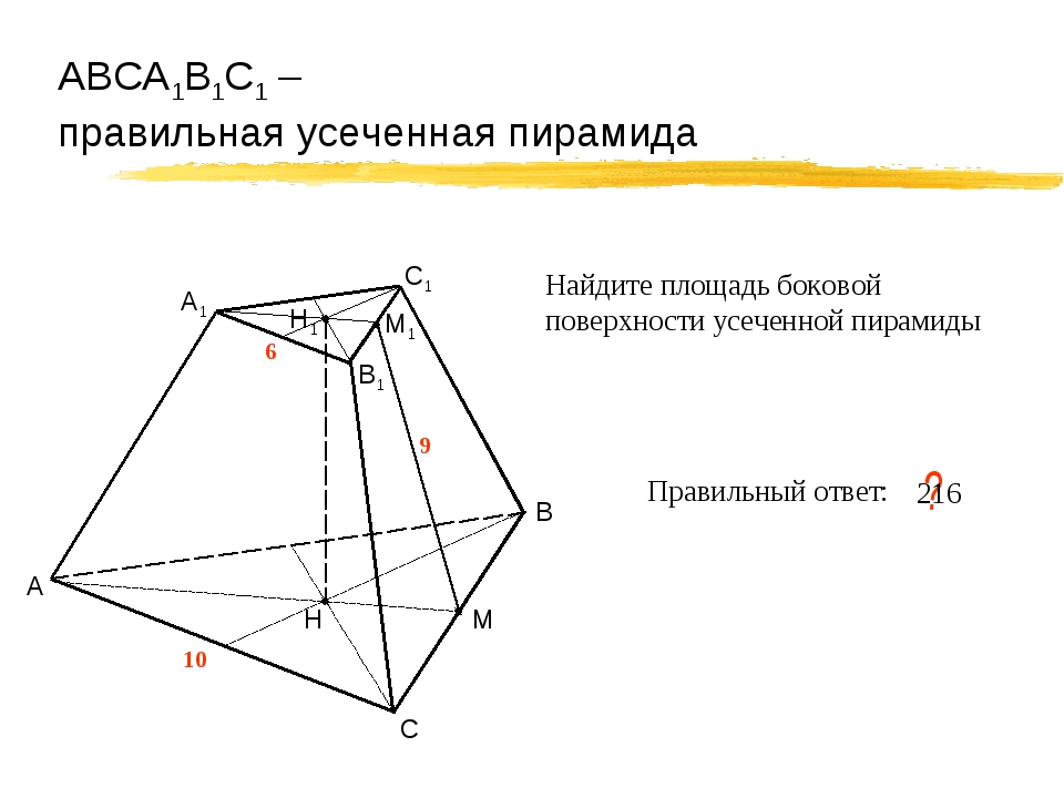 АВСА1В1С1 – правильная усеченная пирамида А В С 10 Правильный ответ: ? 216 Н...