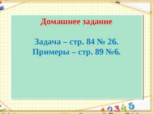ДодДдд Домашнее задание Задача – стр. 84 № 26. Примеры – стр. 89 №6.