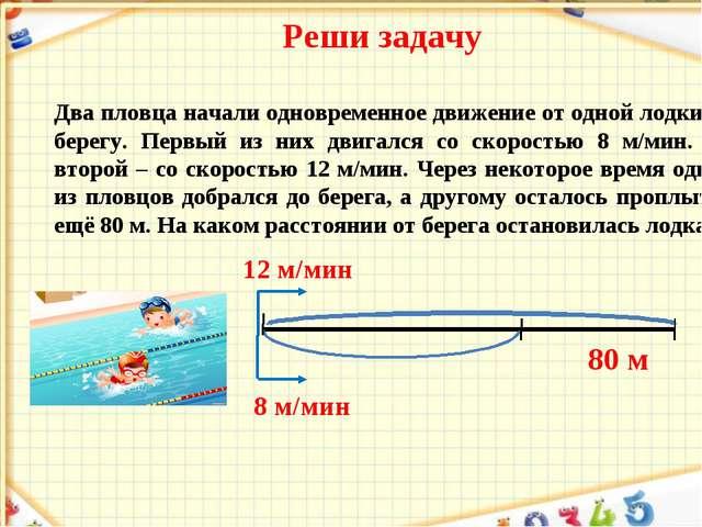 Реши задачу Два пловца начали одновременное движение от одной лодки к берегу...