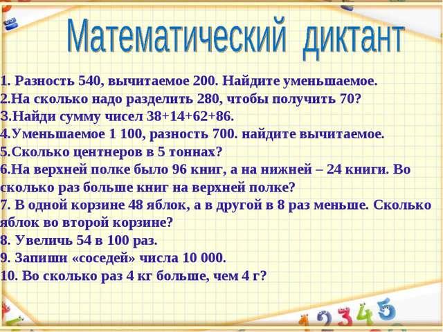 Презентация по математике 4 класс на тему умножение