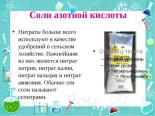 Соли азотной кислоты Нитраты больше всего используют в качестве удобрений в с