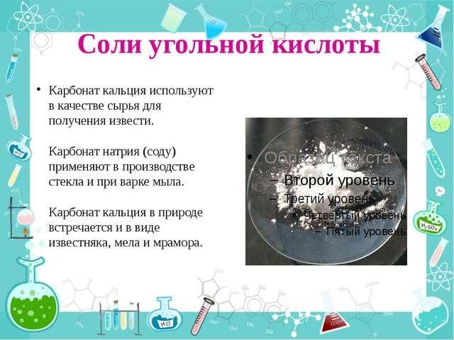 Соли угольной кислоты Карбонат кальция используют в качестве сырья для получе...