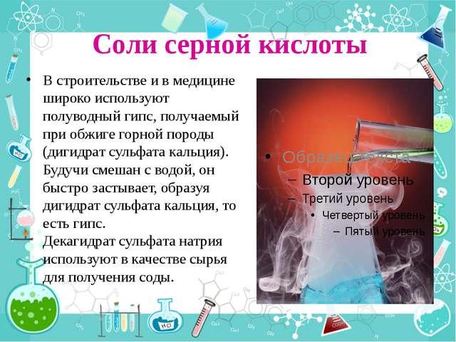 Соли серной кислоты В строительстве и в медицине широко используют полуводный...