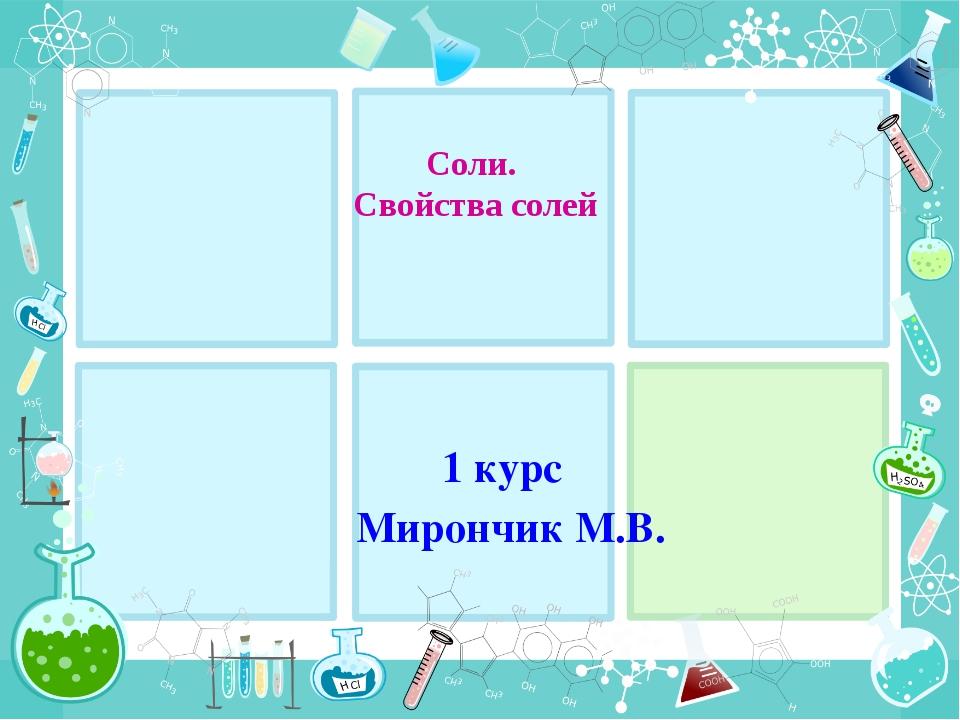 Соли. Свойства солей 1 курс Мирончик М.В.