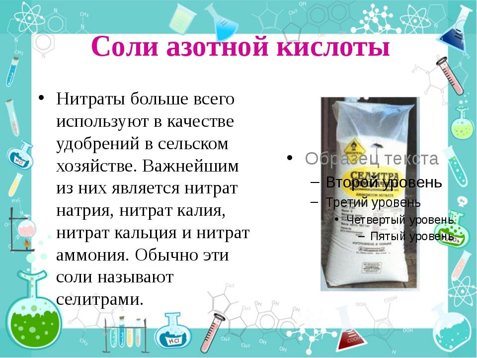 Соли азотной кислоты Нитраты больше всего используют в качестве удобрений в с...