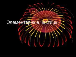 Элементарные частицы