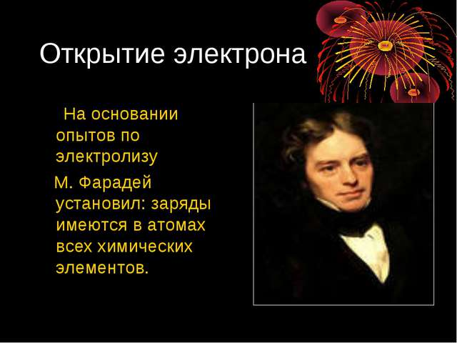 Открытие электрона На основании опытов по электролизу М. Фарадей установил: з...