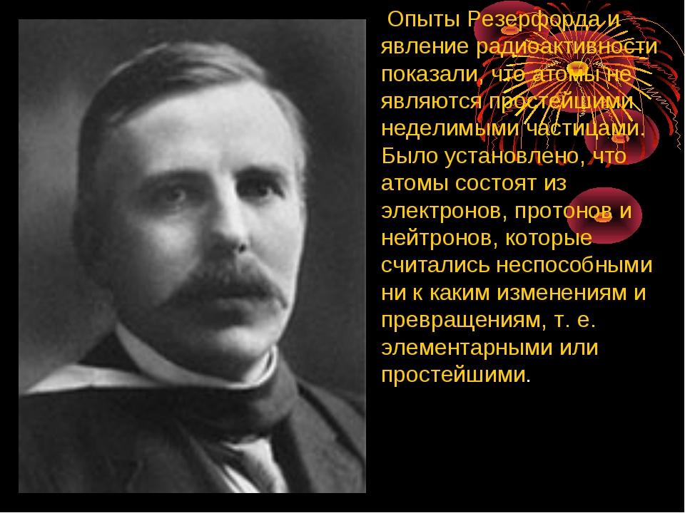 Опыты Резерфорда и явление радиоактивности показали, что атомы не являются п...
