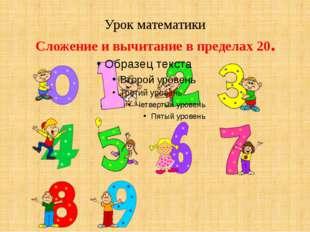 Урок математики Сложение и вычитание в пределах 20.