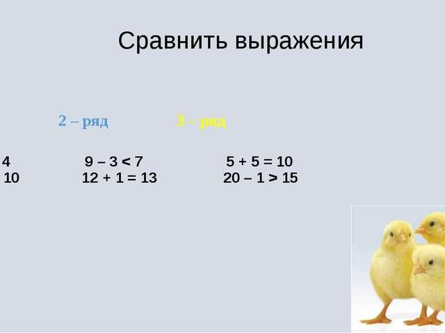 1 – ряд 2 – ряд 3 – ряд 8 – 4 = 4 9 – 3 < 7 5 + 5 = 10 10 + 9 > 10 12 + 1 = 1...