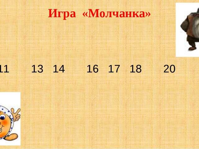 Игра «Молчанка» 10 11 13 14 16 17 18 20