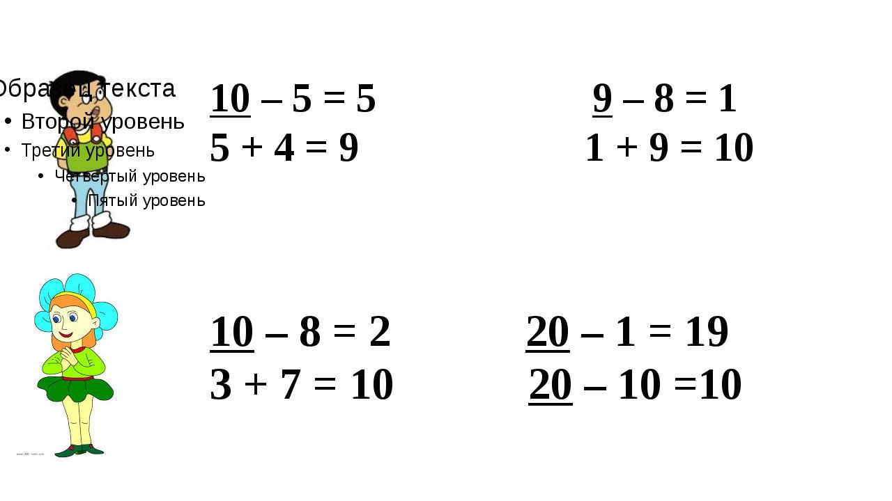 10 – 5 = 5 9 – 8 = 1 5 + 4 = 9 1 + 9 = 10 10 – 8 = 2 20 – 1 = 19 3 + 7 = 10 2...
