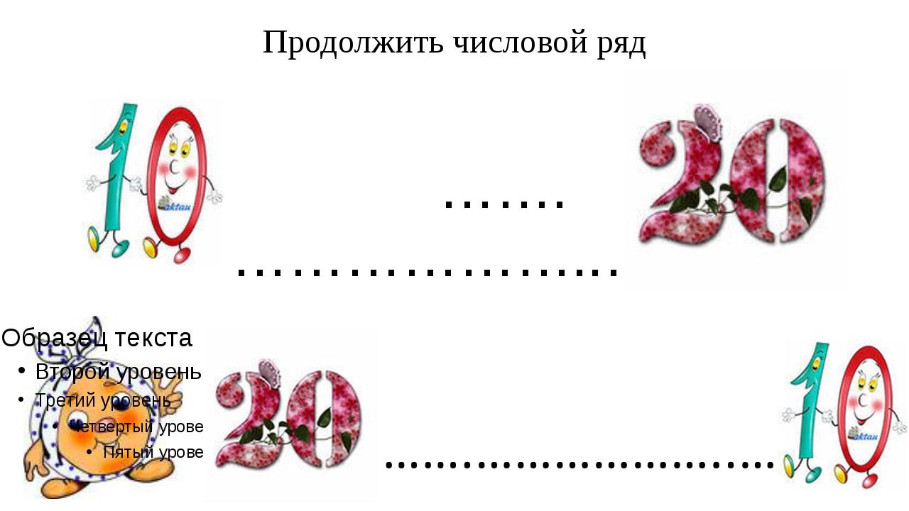 Продолжить числовой ряд …….………………..…