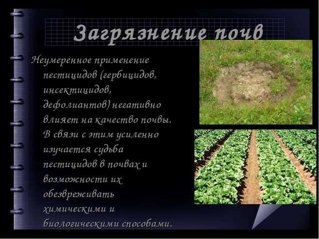 Загрязнение почв Неумеренное применение пестицидов (гербицидов, инсектицидов,...