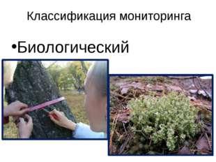 Классификация мониторинга Биологический 3. Биологический мониторинг. Осуществ