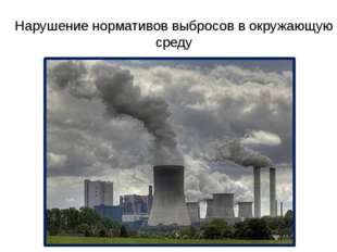 Нарушение нормативов выбросов в окружающую среду 1) неоднократное нарушение н