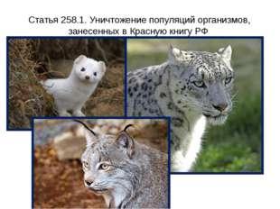 Статья 258.1. Уничтожение популяций организмов, занесенных в Красную книгу РФ