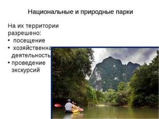 Национальные и природные парки На их территории разрешено: посещение хозяйств