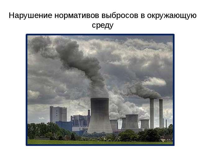 Нарушение нормативов выбросов в окружающую среду 1) неоднократное нарушение н...