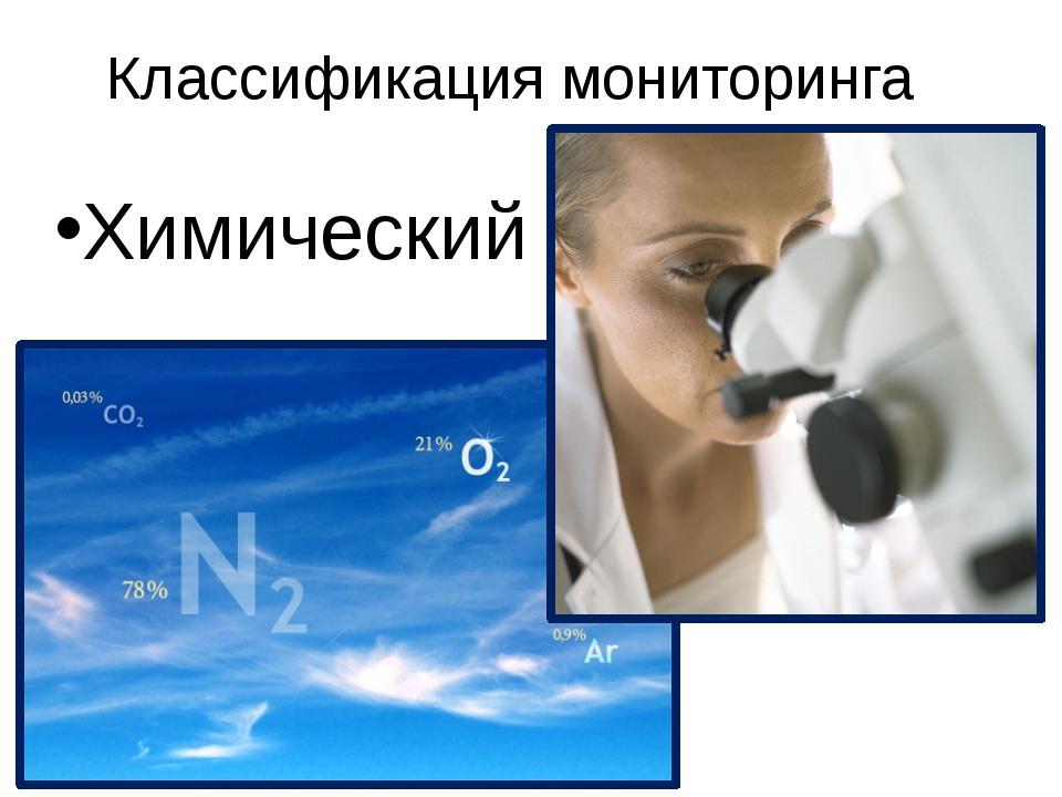 Классификация мониторинга Химический 2. Химический мониторинг. Предусматривае...