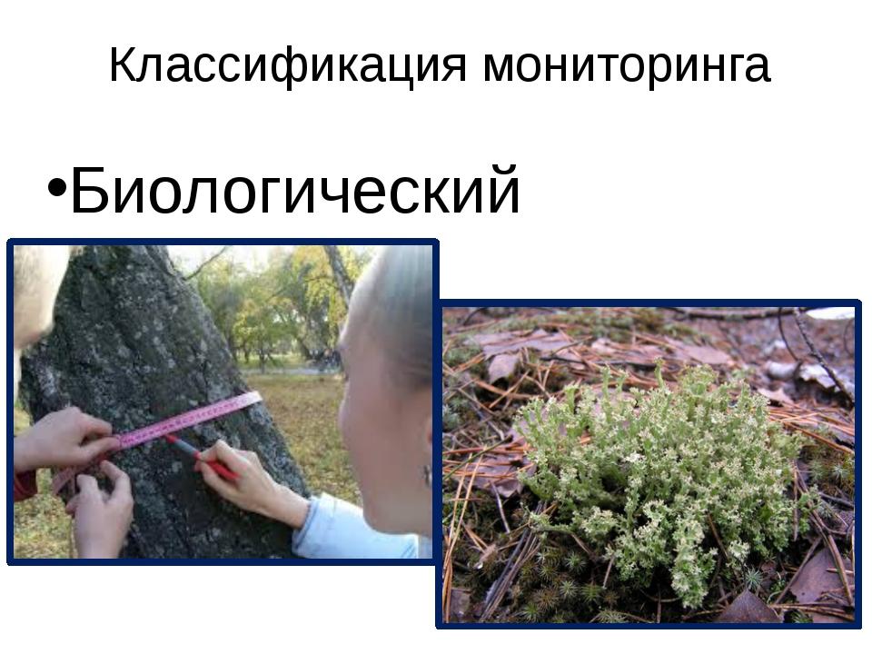 Классификация мониторинга Биологический 3. Биологический мониторинг. Осуществ...