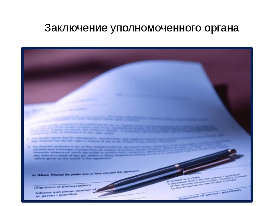 Заключение уполномоченного органа 4) заключение уполномоченного органа в сфер...