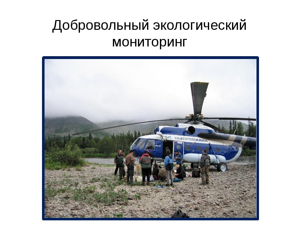 Добровольный экологический мониторинг 5. Юридические и физические лица, не яв...