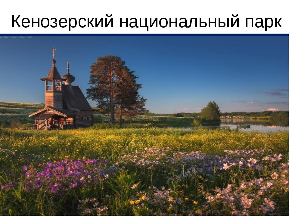 Рубеж национальный