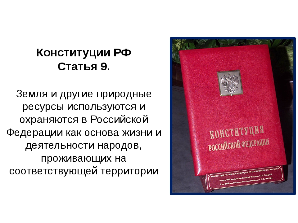 Конституции РФ Статья 9. Земля и другие природные ресурсы используются и охр...
