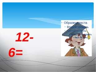 12-6=