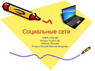 Социальные сети МАОУ СОШ №12 Ученицы 4 класса «А» Рыбиной Светланы Учитель Че