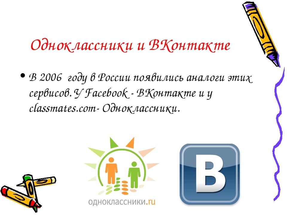 Одноклассники и ВКонтакте В 2006 году в России появились аналоги этих сервисо...