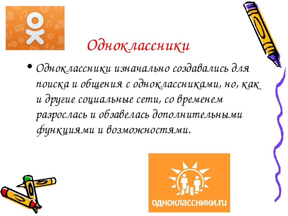 Одноклассники Одноклассники изначально создавались для поиска и общения с од...