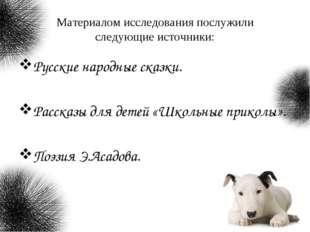 Материалом исследования послужили следующие источники: Русские народные сказк