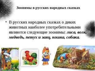 Зоонимы в русских народных сказках В русских народных сказках о диких животн