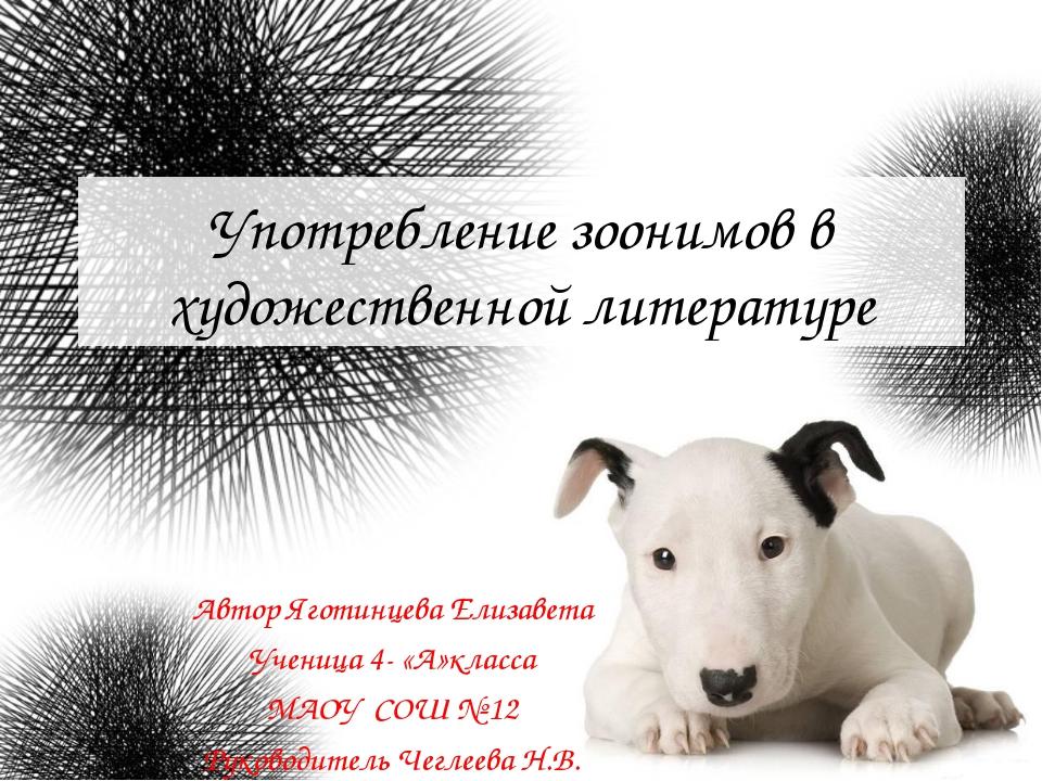 Употребление зоонимов в художественной литературе Автор Яготинцева Елизавета...