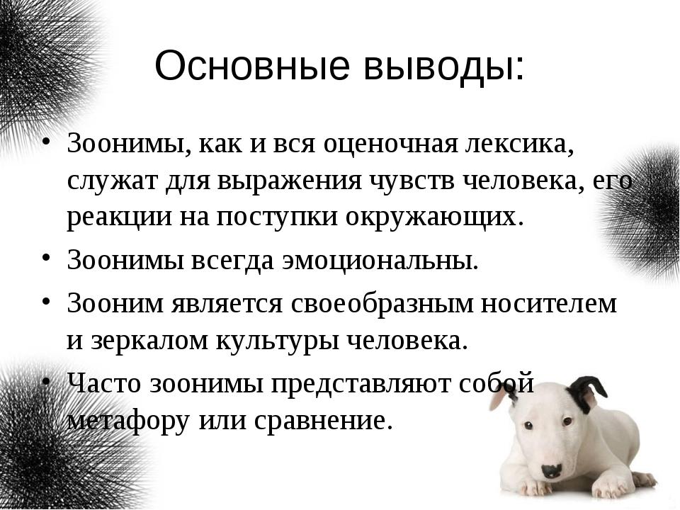 Основные выводы: Зоонимы, как и вся оценочная лексика, служат для выражения ч...