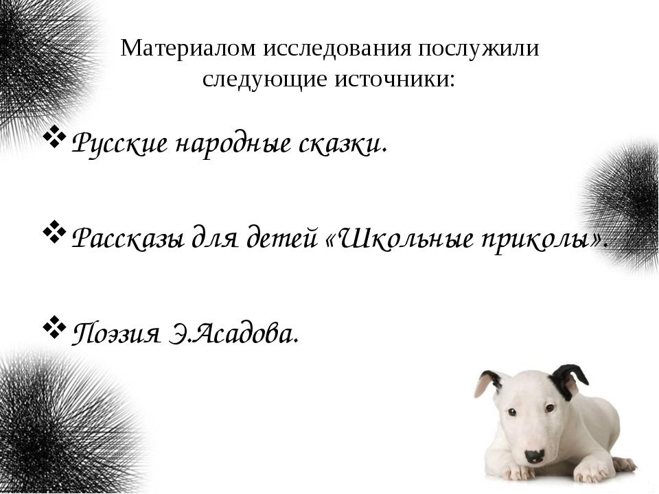 Материалом исследования послужили следующие источники: Русские народные сказк...