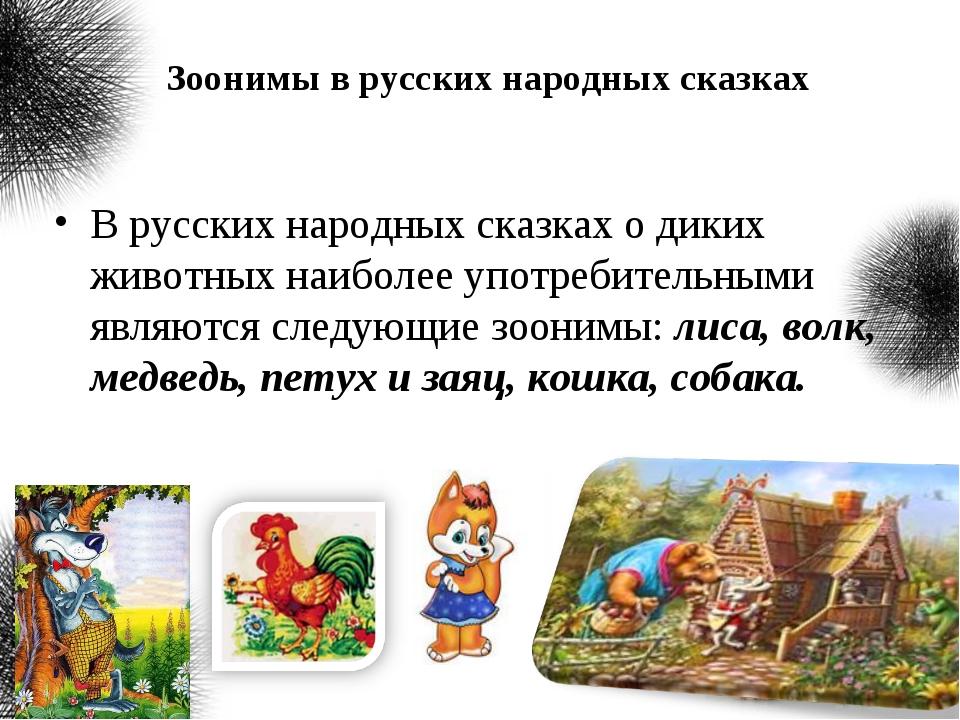 Зоонимы в русских народных сказках В русских народных сказках о диких животн...