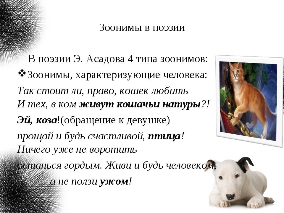 Зоонимы в поэзии В поэзии Э. Асадова 4 типа зоонимов: Зоонимы, характеризующи...