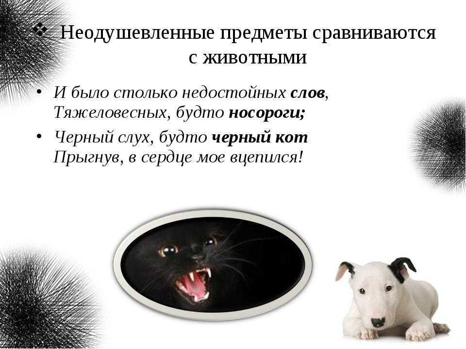И было столько недостойных слов, Тяжеловесных, будто носороги; Черный слух, б...