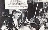 Комсомолец Г. Смирнов у станка