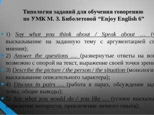 """Типология заданий для обучения говорению по УМК М. З. Биболетовой """"Enjoy Engl"""